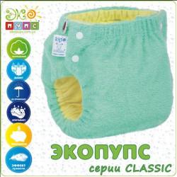Багаторазовий підгузник ЕКОПУПС Easy Size Classic з кишенею, з вкладишем