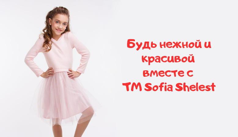 нежные и стильные образы от ТМ София Шелест