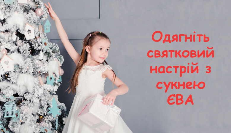 """Святкова сукня для дівчаток """"ЄВА"""""""