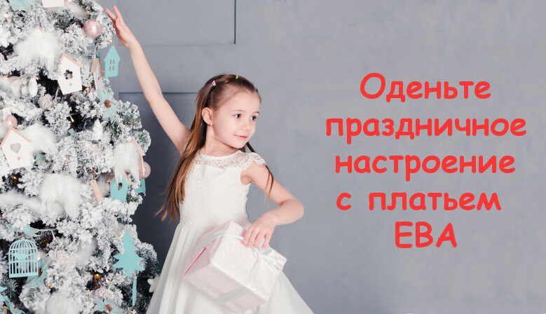 """Праздничное платье для девочек """"ЕВА"""""""
